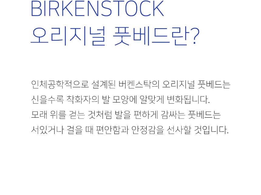버켄스탁(BIRKENSTOCK) 버켄스탁 지제 스톤 043391