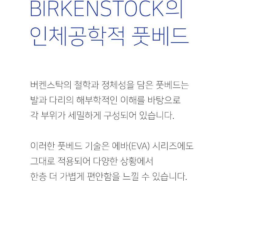 버켄스탁(BIRKENSTOCK) 아리조나 에바 카키 129493