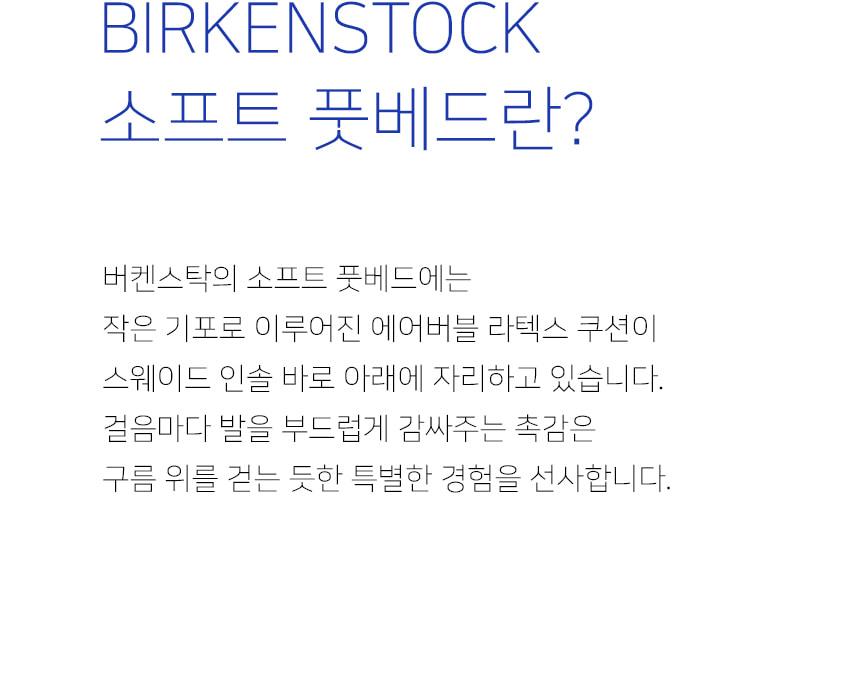 버켄스탁(BIRKENSTOCK) 버켄스탁 보스턴 SFB 모카 660461