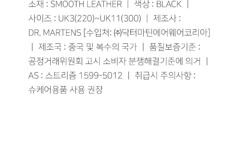 닥터마틴(DR.MARTENS) 닥터마틴 1461 블랙 11838002