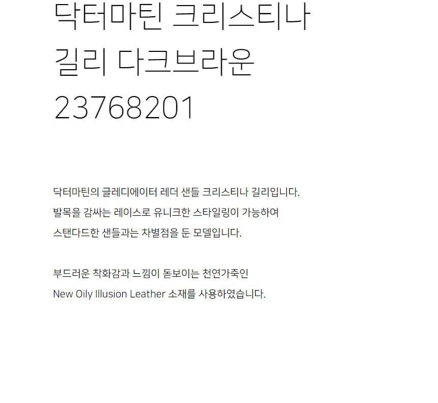 닥터마틴(DR.MARTENS) 닥터마틴 크리스티나 브라운 23768201