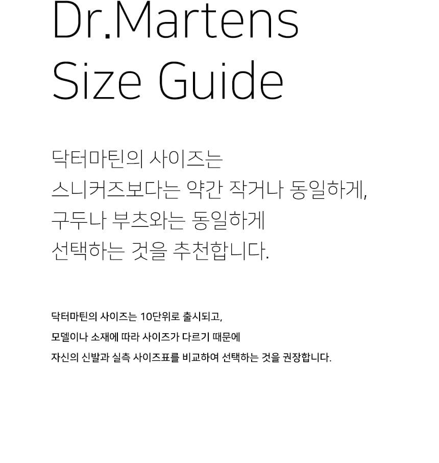 닥터마틴(DR.MARTENS) 애보트 페니로퍼 블랙 14514001