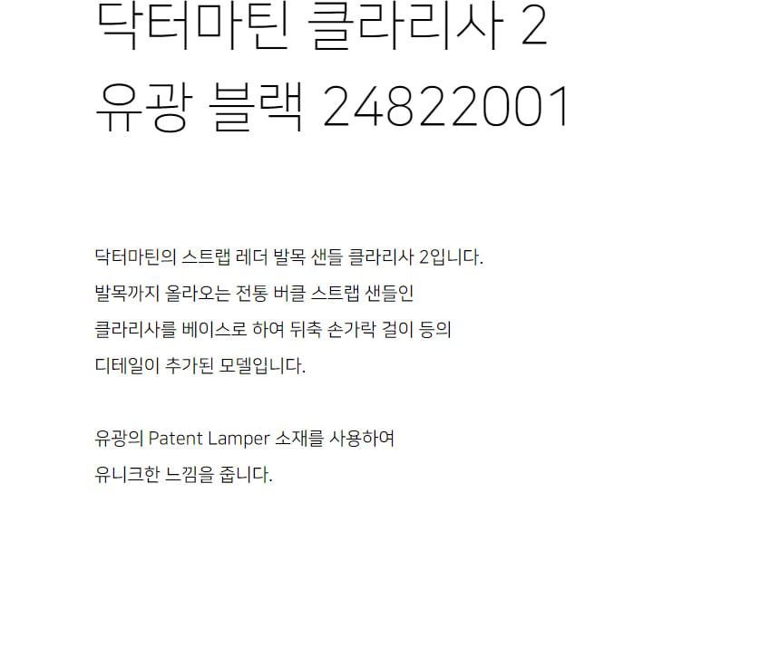닥터마틴(DR.MARTENS) 클라리사 2 유광 블랙 24822001