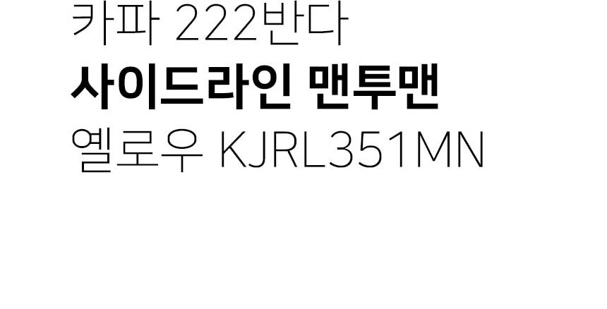 카파 222반다 사이드라인 맨투맨 옐로우 KJRL351MN - 카파코리아, 62,300원, 상의, 맨투맨/후드티