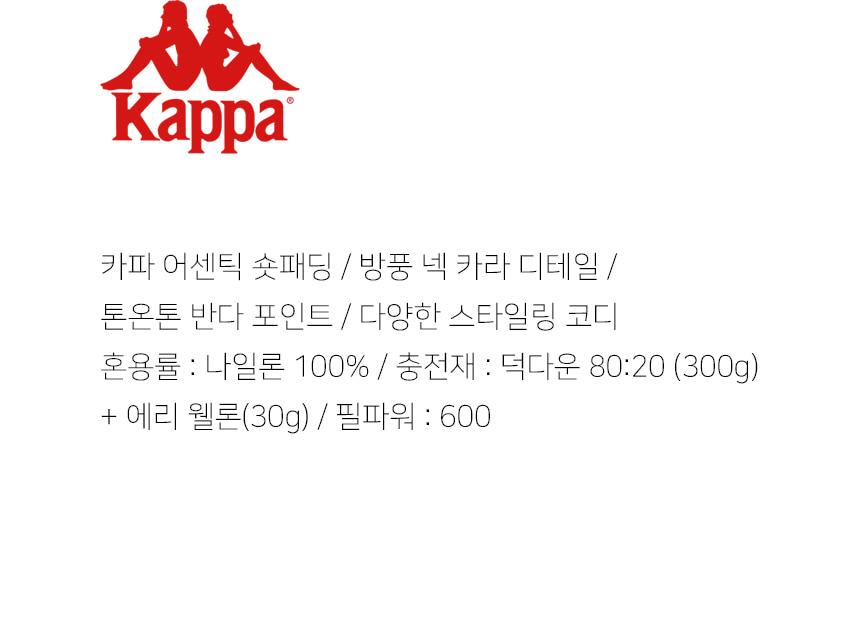 카파(KAPPA) 222반다 어센틱 숏 패딩 블랙 KKDJ491MD