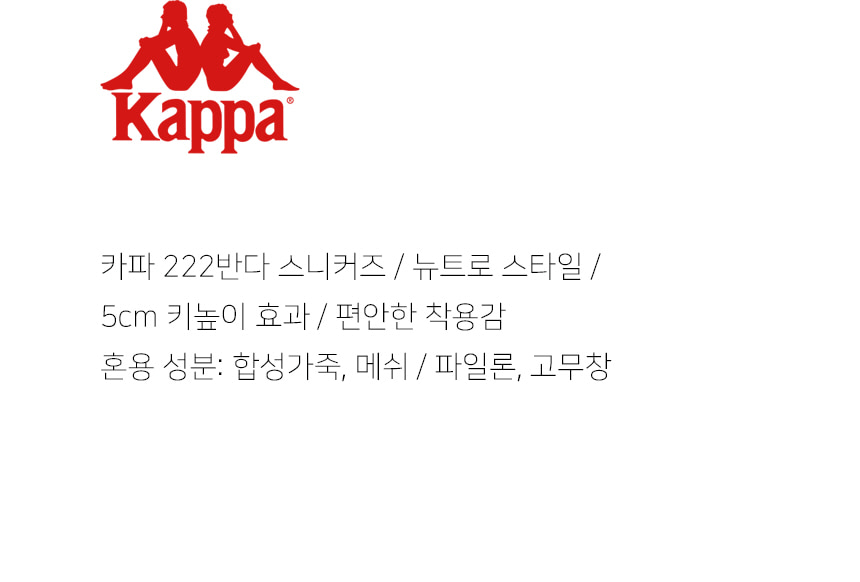 카파(KAPPA) 222반다 HOLIC 운동화 베이지 KKWK311N1