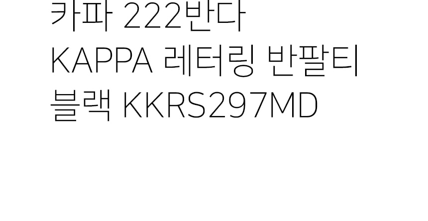 카파(KAPPA) 222반다 KAPPA 레터링 반팔티 블랙 KKRS297MD