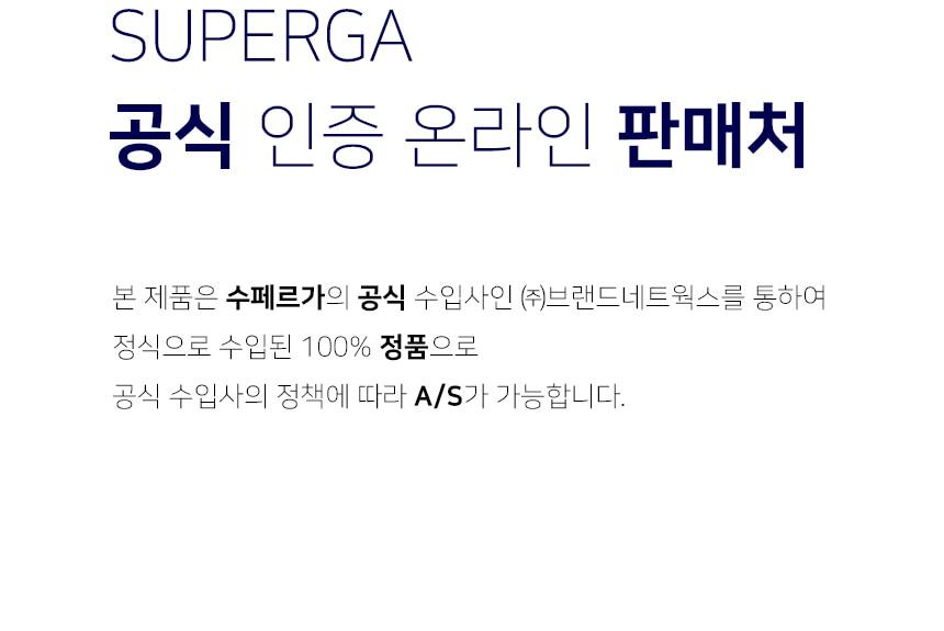 수페르가(SUPERGA) 2730 플랫폼 화이트