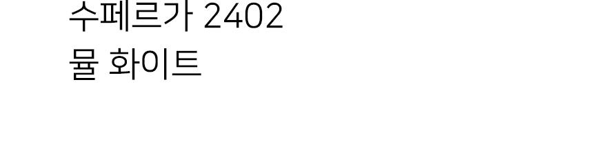 수페르가(SUPERGA) 2402 뮬 화이트