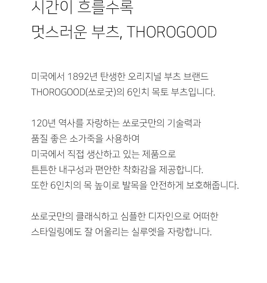 쏘로굿(THOROGOOD) 목토 6인치 블랙 814-6201
