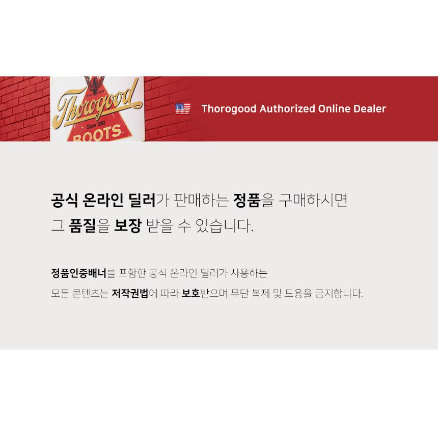 쏘로굿(THOROGOOD) 목토 6인치 블랙월넛 814-4266 (120주년한정판)