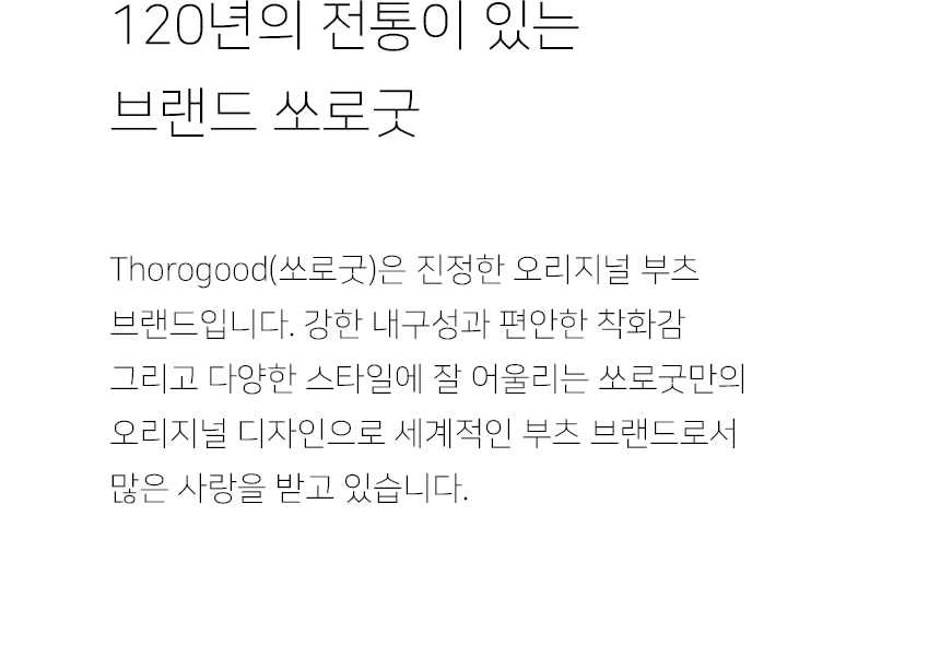 쏘로굿(THOROGOOD) 포스트맨 블랙 534-6047