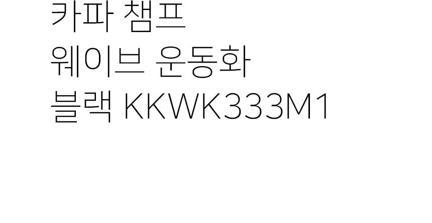 카파(KAPPA) 챔프 웨이브 운동화 블랙 KKWK333M1
