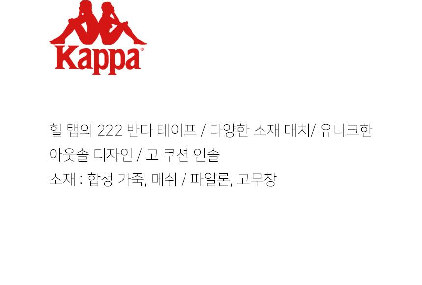 카파(KAPPA) 222반다 클래식 운동화 화이트 KKWK135M1