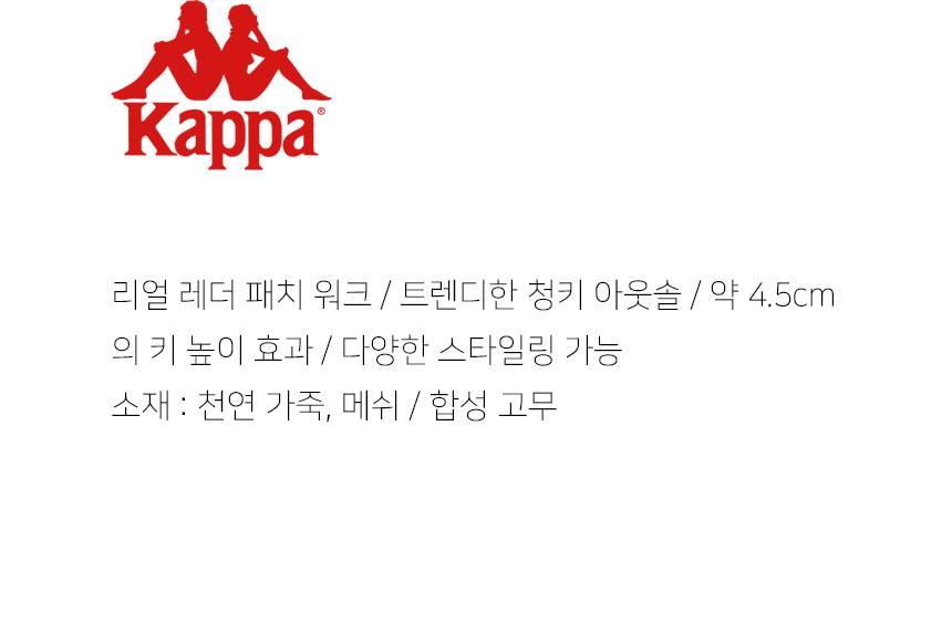 카파(KAPPA) 레젠다 레트로 어글리슈즈 화이트 KKWK142N1