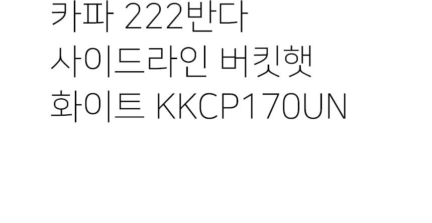 카파(KAPPA) 222반다 사이드라인 버킷햇 화이트 KKCP170UN